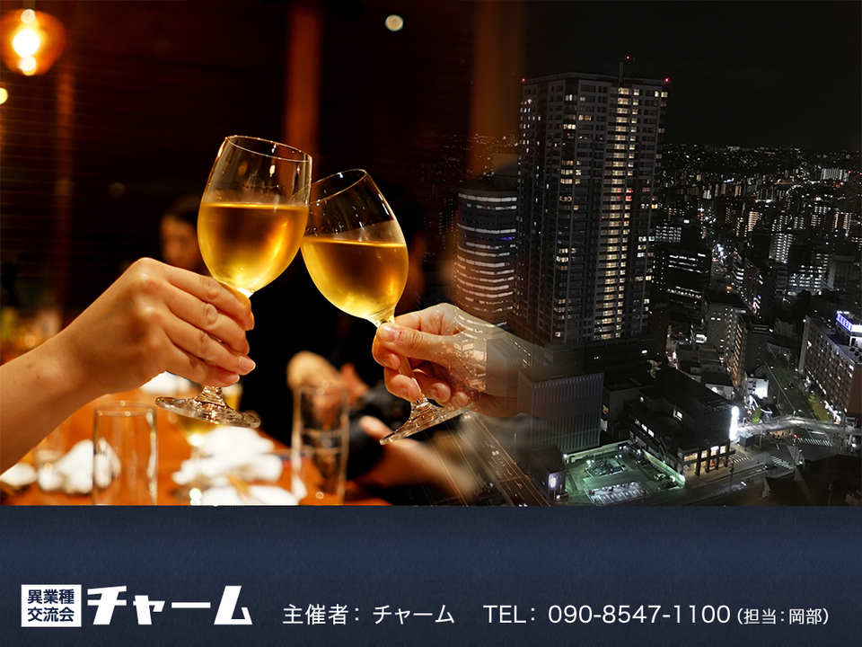 7/23(火)異業種交流会 Party in Nagoya★ご予約はコチラ