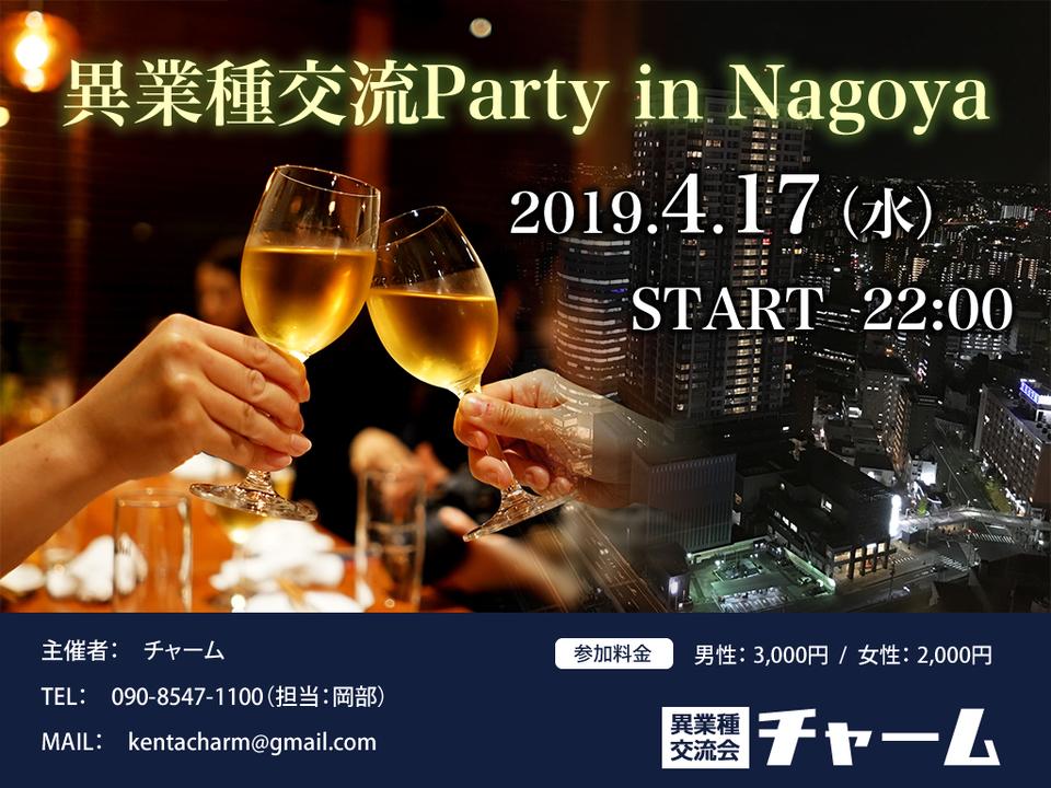 4/17(水)異業種交流会 Party in Nagoya★ご予約はコチラ★