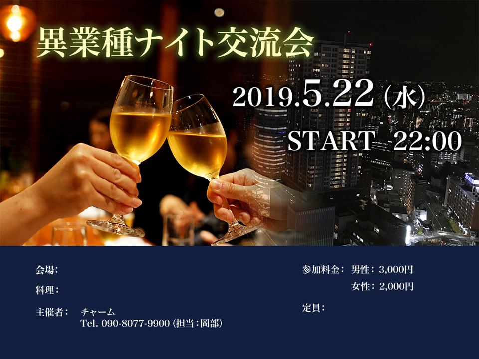 5/22(水)異業種交流会 Party in Nagoya★ご予約はコチラ