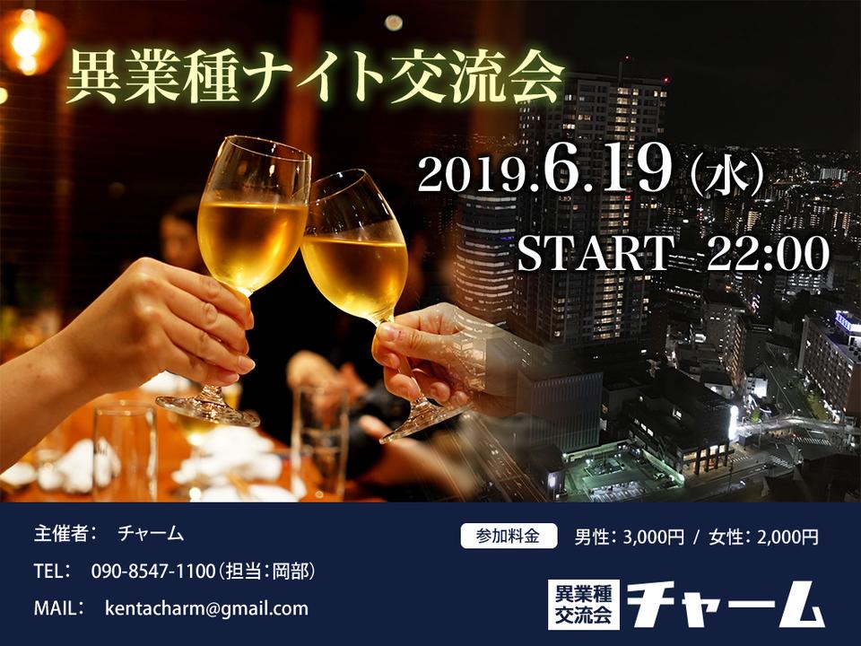 6/19(水)異業種交流会 Party in Nagoya★ご予約はコチラ