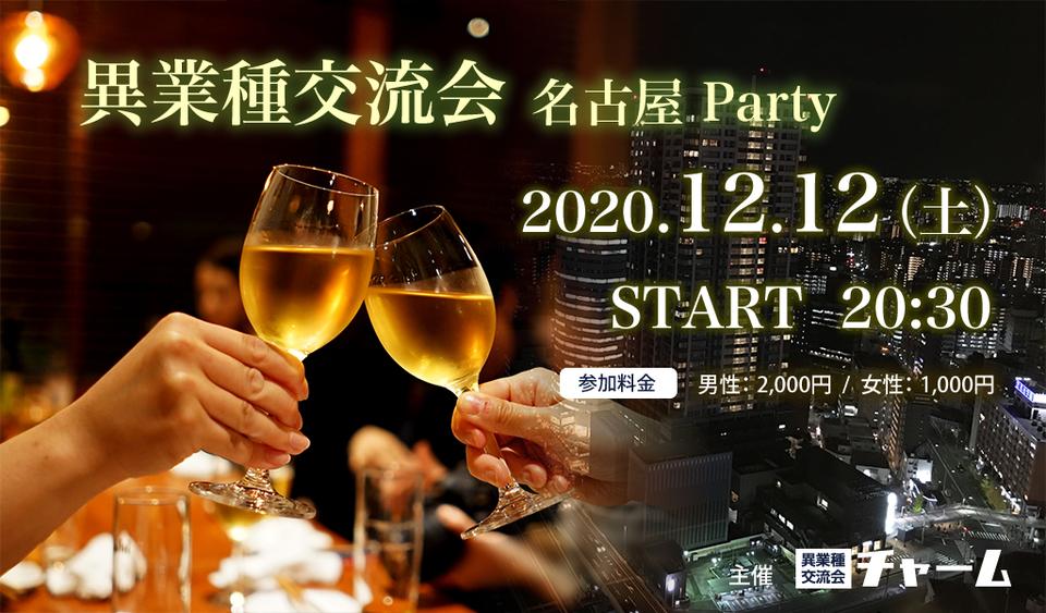 2020.12/12(土)異業種交流会 名古屋Party★ご予約はコチラ
