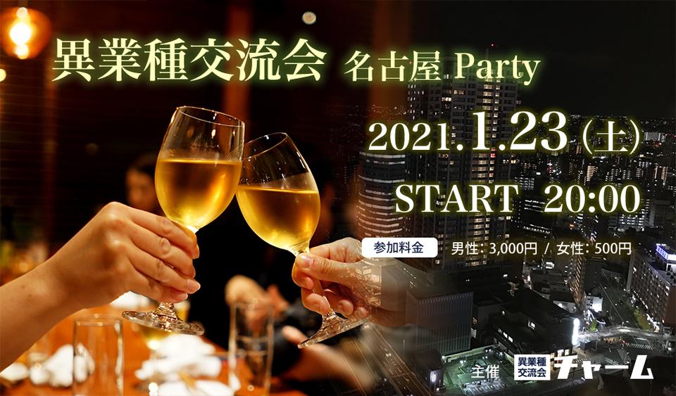 2021.1/23(土)異業種交流会 名古屋Party★ご予約はコチラ
